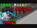 チルノと大ちゃんの大陸横断鉄道 第十六話
