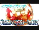 【ASMR】イケボのイケメンがプルンプルンのデカゼリー作ってみた!