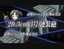 【艦これ】2020梅雨夏イベE4-3甲ラスダンS【補給入り】