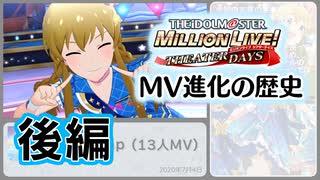 【3周年】ミリシタMV進化の歴史(後編)