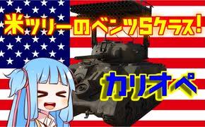 【WarThunder】琴葉姉妹の戦車兵生活
