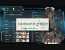 【侵攻阻止!島嶼防衛強化作戦】E-5 ニューブリテン島/沖ソロモン諸島西部沖 第二ゲージ【甲作戦】