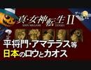 【真・女神転生Ⅱ】日本の歴史におけるロウとカオス【第79回中...