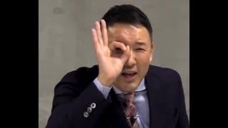山本太郎が、コルナサインと666OKポーズ