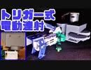 【魔改造】トリガー式電動連射ビーダマン【クラッシュビーダマン】