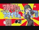 [WoT]茜ちゃんと葵ちゃんの抜きつ抜かれつ#2[Panther8.8]
