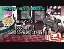 【20年梅雨イベ】中堅提督のイベント突撃記【E-4-1】