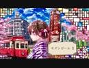 モダンガールⅡ / 初音ミク【大正浪漫シリーズ】