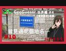 【GeoGuessr】見た事ある地名だな【ゆっくり実況世界編#4(香港編)-後編】