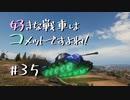 【wot】好きな戦車はコメットですよね!Part35