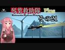 【Storm Works】琴葉救助隊 Plus その21【琴葉姉妹実況】