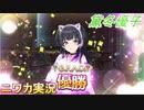 【G.R.A.D.編】ニワカPが黛冬優子をプロデュース【シャニマス】
