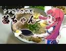 【脳内姪っ子茜ちゃん】ラーメン作る【クソ雑魚お料理】