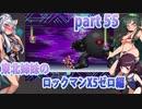 【東北姉妹のロックマンX5】ゼロ編part55