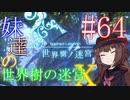 【世界樹の迷宮X】妹達の世界樹の迷宮X #64【VOICEROID実況】