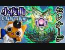 【モンスト実況】小夜曲 轟絶セレナーデ初降臨!【初日】
