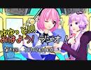 【ボイロ×東方ラジオ】ゆゆっと!!!おはよう!ラジオ!【第5回】