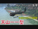 【War Thunder海軍】こっちの海戦の時間だ Part153【ゆっくり実況・日本海軍】