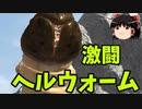 【ゆっくり実況】ファイナルソード android版 パート5