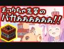 【姫森ルーナ】嫉妬の炎で夏色まつりを爆破すルーナ