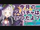 リスナーを脅し金を巻き上げる紫咲シオン【切り抜き】
