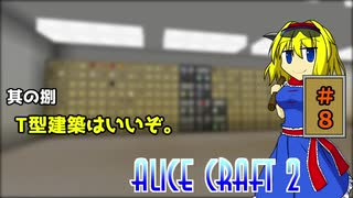【Minecraft 】AliceCraft2 其の捌【ゆっ
