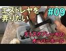 【エストレヤ】を弄りたい 09 ディスクブレーキのOH