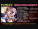 【東方名華祭14】XFD【東方Schranz】『東方 with SCHRANZ(R)』