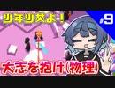 【Good Job!】つづみとついなのお仕事研修記録! #9【VOICERO...