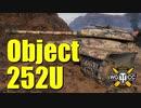 【WoT:Object 252U】ゆっくり実況でおくる戦車戦Part754 byアラモンド
