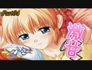 【蟹√】ツンデレ少女と仲良くなろうPart34【つよきす実況】