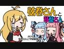 弦巻さんと琴葉さん(赤&青) #09