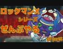 【ロックマンX8】ロックマンXシリーズ全部やる8 part5【ギガボルト・ドクラーゲン
