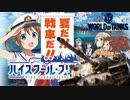 WoT:ハイフリボイスMOD『戦車バトルでピンチ!』【1.10.0.2...