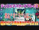 【実況】デュエルマスターズプレイス~見せ付けろ!最強速攻のやり方ッ!!~
