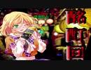 【実況】大樹奔走-東方の迷宮2Plus-【Part24】