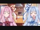 琴葉姉妹とコーヒーブレイクその2【VOICEROID劇場】