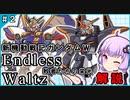 【新機動戦記ガンダムW】Endless Waltz 敗者たちの栄光の解説 #2 VOICEROID解説