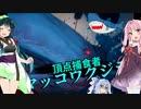 【Maneater実況10】安高価ゲーム好きの琴葉姉妹とサメと決戦の白鯨