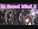 きりゆか日和 IN SOUND MIND その3