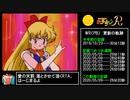 【WR:26分20秒】美少女戦士セーラームーンR Any% Hard【RTA ゆっくり解説】