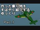 【Stormworks】すばやく紹介するゆっくりpart1【ゆっくり実況】
