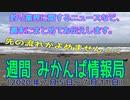 週間 みかんぱ情報局(2020年7月5日~7月11日)