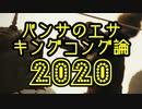 【土曜プレミアム】バンサのエサ、キングコング論2020【髑髏島の巨神】