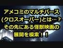 【新展開!?】アメコミマルチバーズとは…?+怪獣映画の展開を模索!!【バンサのエサ】
