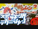 【風来のシレン2】スイッチングテクニシャン【実況初プレイ】80