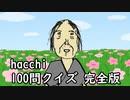 [会員専用]hacchi100問クイズ!  全問題版