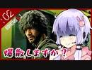#02【BIOHAZARD RE:3】脱兎とストーカーと間引き合い【VOICEROID実況】