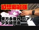 【東方ピアノ】少女綺想曲/東方永夜抄【自作アレンジ】