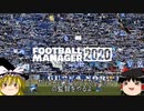 【FM20ブレシアリレー】Football Manager 2020でセリエAのブレシア・カルチョ Part1